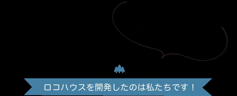 ロコハウスの開発社の紹介