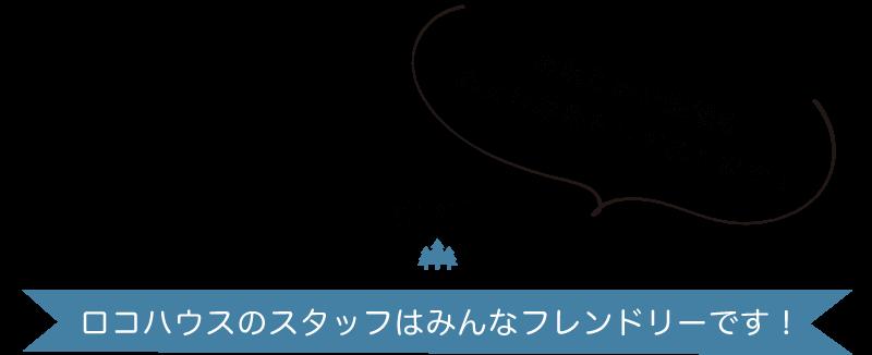 ロコハウスのスタッフ紹介