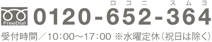 0120-652-364